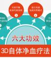 3D自体免疫疗法六大功