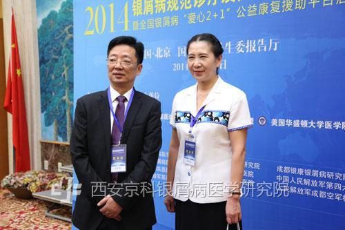 西安京科董植华专家受邀参与大会